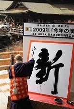 20091211-00000564-san-soci-view-000.jpg