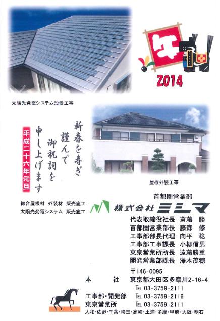 2014年賀状.png